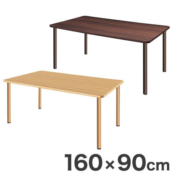 テーブル 160×90cm スタンダードテーブル 福祉介護用 テーブル 机(代引不可)【送料無料】