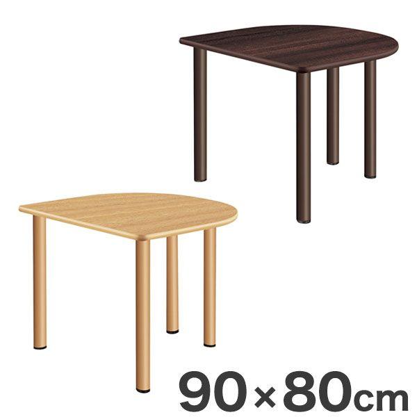 テーブル 半円形テーブル 90×80cm スタンダードテーブル 福祉介護用 テーブル 机(代引不可)【送料無料】