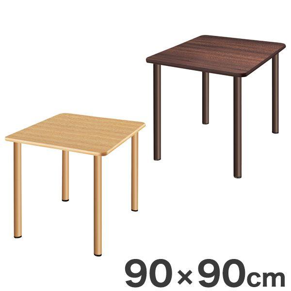 テーブル 90×90cm スタンダードテーブル 福祉介護用 テーブル 机(代引不可)【送料無料】