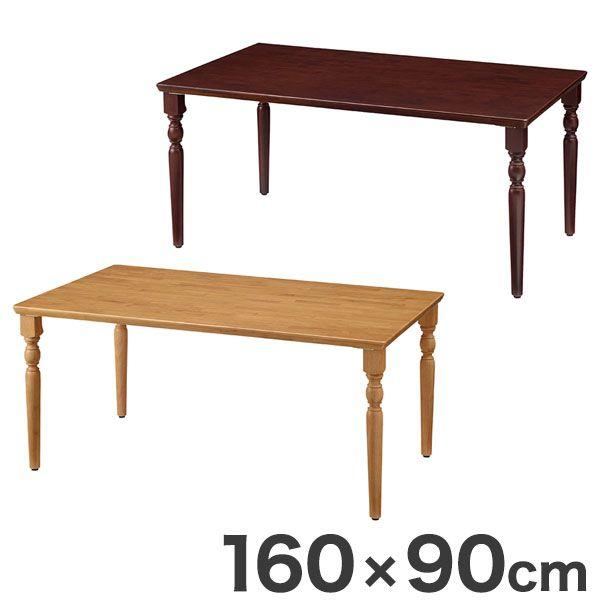 天然木テーブル 160×90cm R縁タイプ クラシック脚 天然木 テーブル 机(代引不可)【送料無料】
