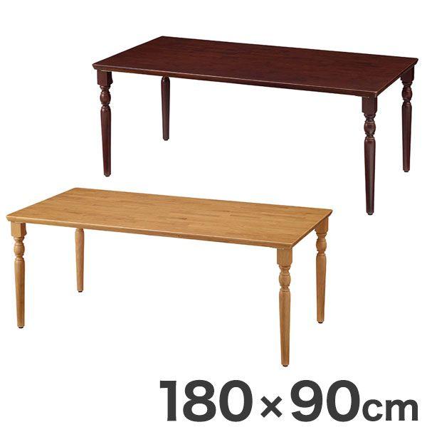 天然木テーブル 180×90cm R縁タイプ クラシック脚 天然木 テーブル 机(代引不可)【送料無料】