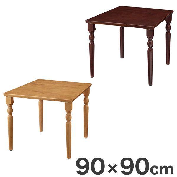 天然木テーブル 90×90cm R縁タイプ クラシック脚 天然木 テーブル 机(代引不可)【送料無料】