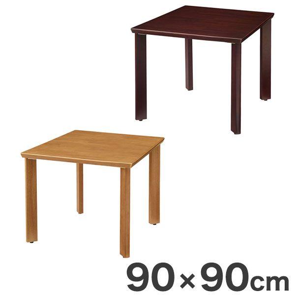天然木テーブル 90×90cm R縁タイプ ストレート脚 天然木 テーブル 机(代引不可)【送料無料】