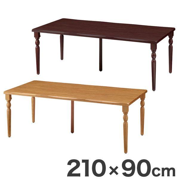 天然木テーブル 210×90cm なぐり加工縁タイプ クラシック脚 天然木 テーブル 机(代引不可)【送料無料】