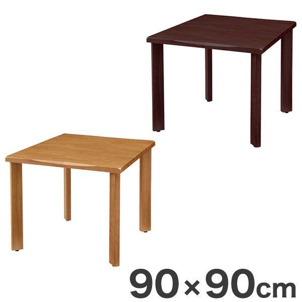 天然木テーブル 90×90cm なぐり加工縁タイプ ストレート脚 天然木 テーブル 机(代引不可)【送料無料】