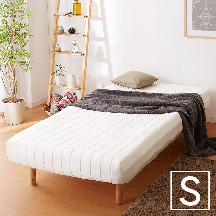 脚付きロールマットレス ボンネル シングル 脚付きマットレス ベッド 一体型 マットレス 脚付き シングルベッド 脚付マット 脚付【送料無料】