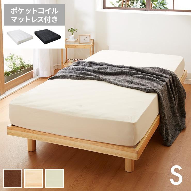 すのこベッド シングル ポケットコイルロールマットレス付 北欧 木製 ベット ヘッドレスすのこベッド ワンルーム【送料無料】