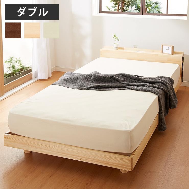 宮付きすのこベッド コンセント付き ポケットコイルマットレスセット ダブル 棚付き 宮付き すのこベッド 北欧 ベット 木製【送料無料】