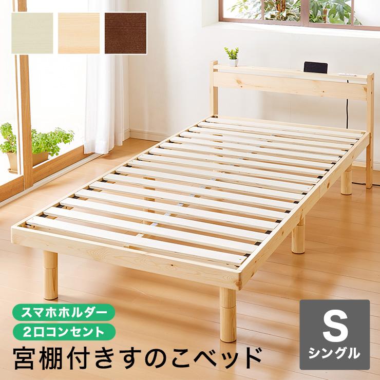 スマホホルダー付き すのこベッド シングル 宮付きすのこベッド コンセント付き 天然木 宮付き 高さ調整 棚付き フレームのみ【送料無料】
