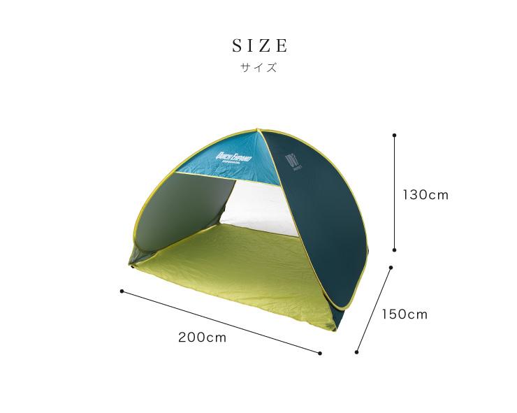 クイックエクスパンドサンシェード ワンタッチテント テント日よけ ポップアップテント フェス アウトドア キャンプ