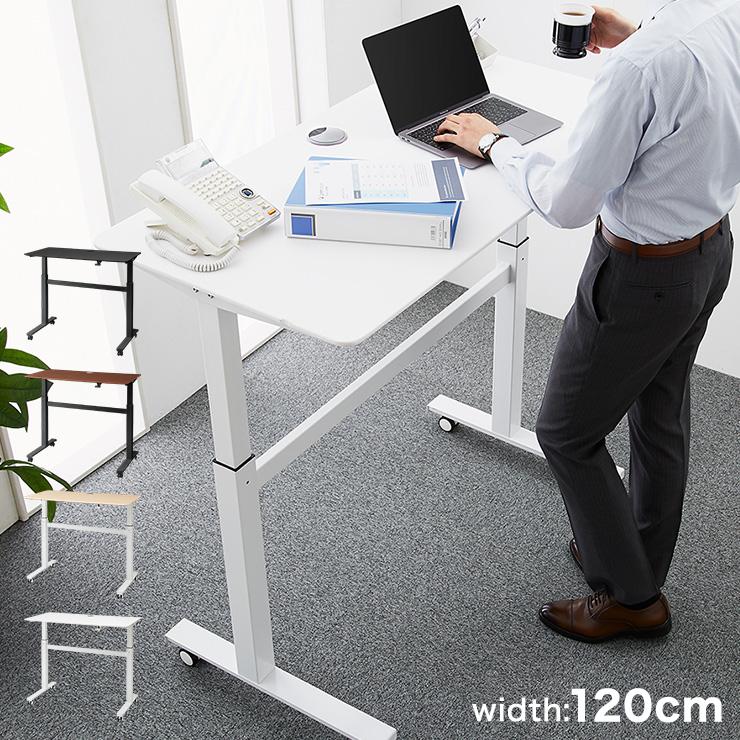 OA用ガス圧昇降デスク 幅120cm デスク オフィスデスク スタンディングデスク パソコンデスク オフィス 幅120 昇降 テレワーク【送料無料】
