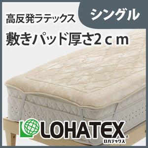 LOHATEX 高反発ラテックス 敷きパッド(厚さ2cm)シングル 100*200*2cm【送料無料】