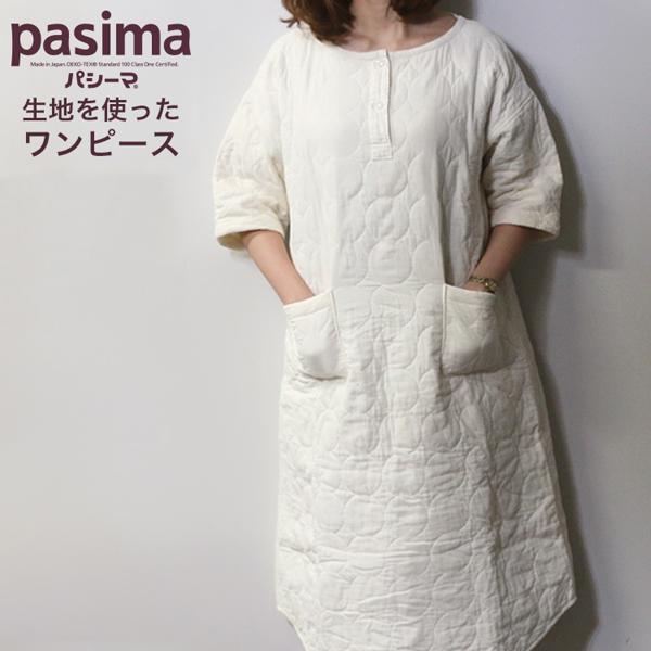 ガーゼと脱脂綿 快適寝具パシーマEX使いのパジャマ Sサイズ Mサイズ Lサイズ ふんわり やわらか 肌感(代引不可)【送料無料】【S1】