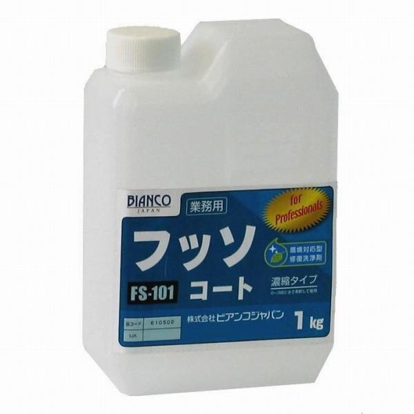 ビアンコジャパン(BIANCO JAPAN) フッソコート ポリ容器 1kg FS-101【送料無料】