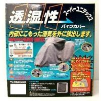 ユニカー工業 スーパーユニテックス バイクカバー 3L BB-905【送料無料】