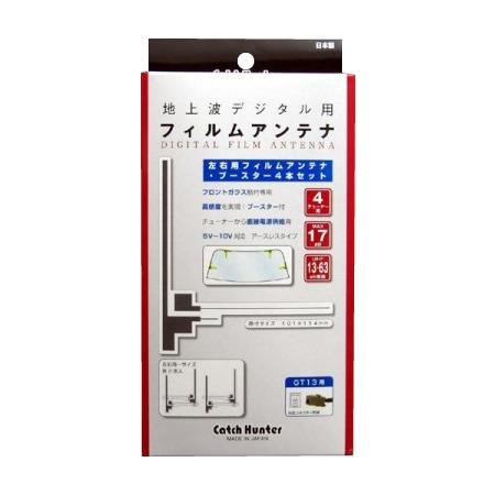 地デジフィルムアンテナ4本セット L型フィルム GT13用 AQ-7201【送料無料】