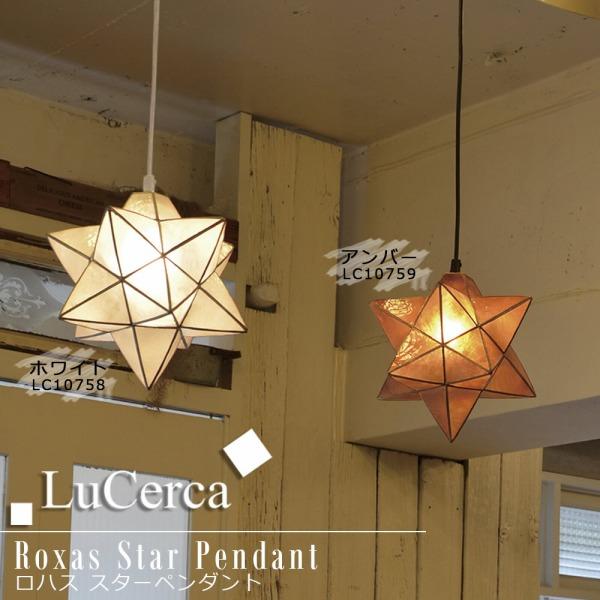 ELUX(エルックス) Lu Cerca(ルチェルカ ) Roxas Star Pendant(ロハス・スターペンダント) ペンダントライト 1灯 ホワイト・LC10758【送料無料】