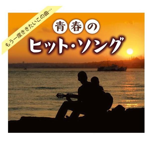 キングレコード 青春のヒット・ソング(全120曲CD6枚組 別冊歌詩本付き)【送料無料】【S1】