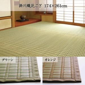 掛川織花ござ(い草敷物) 174×261cm グリーン・HRMKGNE3【送料無料】