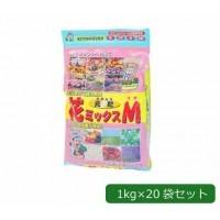 あかぎ園芸 花MIX マグ マグ入り元肥 1kg×20袋(代引き不可)【送料無料】