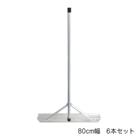 Switch-Rake アルミトンボ 6本セット 80cm幅 BX-78-60(代引き不可)【送料無料】