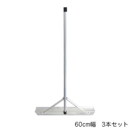 Switch-Rake アルミトンボ 3本セット 60cm幅 BX-78-56(代引き不可)【送料無料】