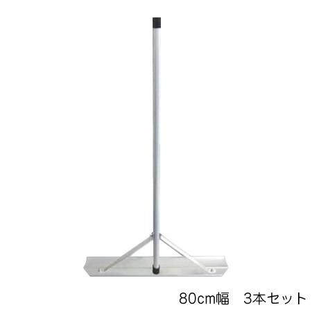 Switch-Rake アルミトンボ 3本セット 80cm幅 BX-78-59(代引き不可)【送料無料】