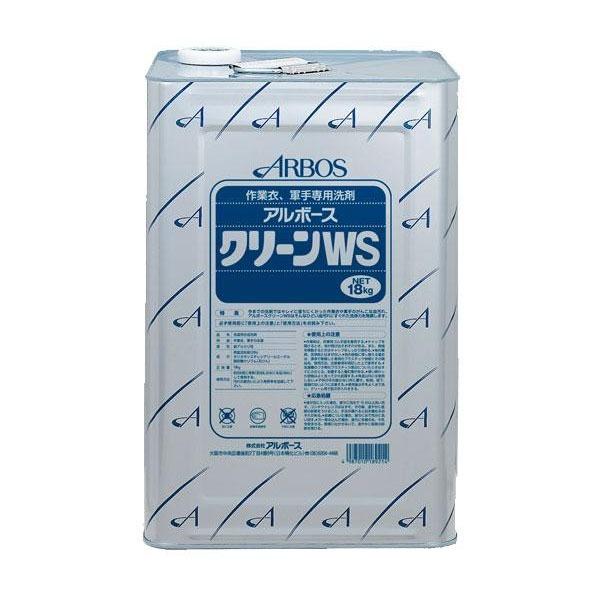 アルボース クリーンWS(業務用洗濯洗剤) 18kg(代引き不可)【送料無料】