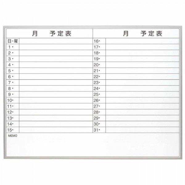 ナカバヤシ 薄型アルミスケジュールボード 1200×900mm SBA-U1290【送料無料】