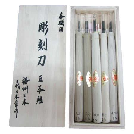三木章刃物 彫刻刀 桐箱入 5本組 140036【送料無料】
