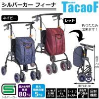 幸和製作所 テイコブ(TacaoF) シルバーカー フィーナ SLM06-RE・レッド(代引き不可)【送料無料】