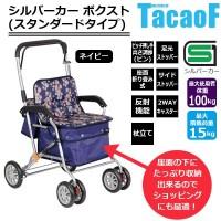 幸和製作所 テイコブ(TacaoF) シルバーカー(スタンダードタイプ) ボクスト SIST02-NV・ネイビー(代引き不可)【送料無料】