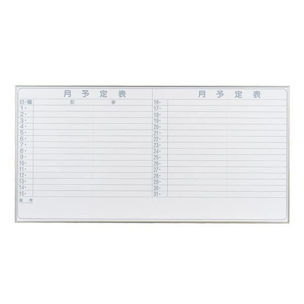 馬印 Nシリーズ(エコノミータイプ)壁掛 予定表(月予定表)ホワイトボード W1800×H900 NV36Y(代引き不可)【送料無料】