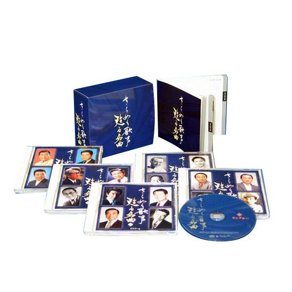 USED きらめく歌声甦る名曲 NKCD-7301〜5 【送料無料】