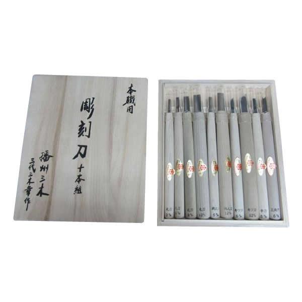 三木章刃物 彫刻刀 桐箱入 10本組 140050【送料無料】