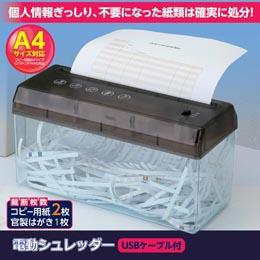 個人情報ぎっしり 不要になった紙類は確実に処分 セットアップ セーブ 全店販売中 インダストリー USBケーブル付 810149 電動シュレッダー