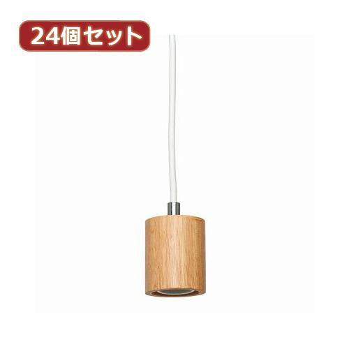 YAZAWA 24個セット ウッドヌードペンダントライト1灯E26電球なし 使い勝手の良い Y07ICLX60X01NAX24 送料無料 半額 家電 照明器具