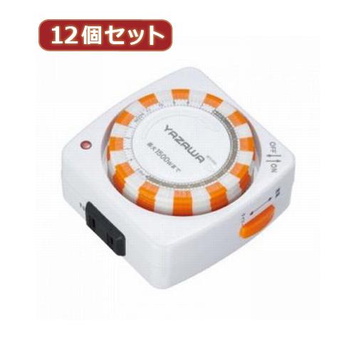 YAZAWA 【12個セット】 24時間タイマーコンセント Y02SHT151WHX12 家電 照明器具 照明器具【送料無料】