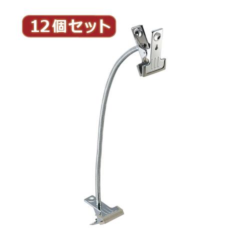 YAZAWA 【12個セット】 どっちもクリップ ロングタイプ CLW5X12 雑貨 ホビー インテリア インテリア ライト 照明【送料無料】