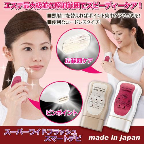 オムニ スーパーワイドフラッシュ スマートデピ パールホワイト 8109201【送料無料】