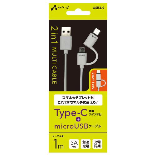 Type-C変換アダプター付スマートフォン用USBケーブル エアージェイ TYPE-C 変換アダプター付きマイクロUSBケーブル WH UKJ-MC100WH