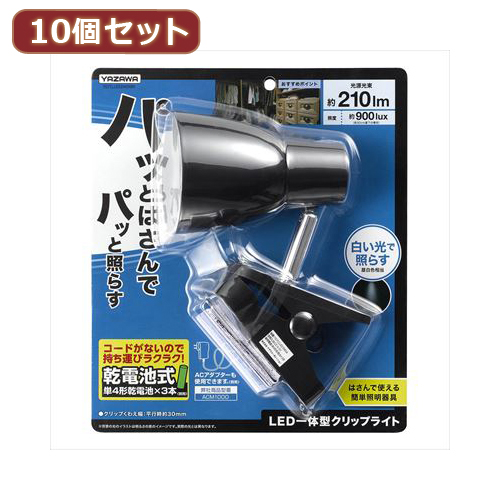 YAZAWA 【10個セット】 乾電池式LEDクリップライト Y07CLLE03W04BKX10【送料無料】