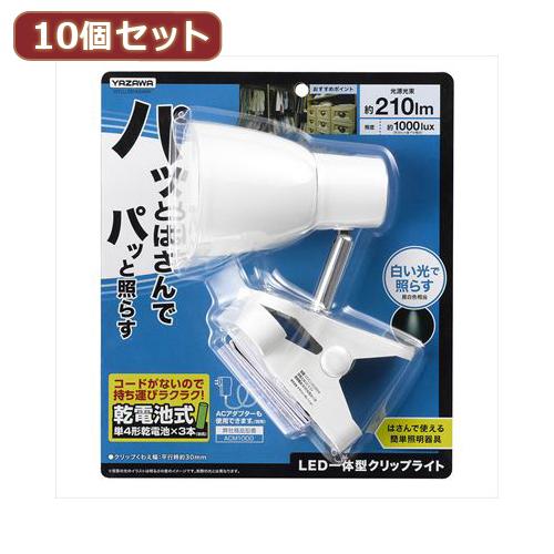 YAZAWA 【10個セット】 乾電池式LEDクリップライト Y07CLLE03W04WHX10【送料無料】