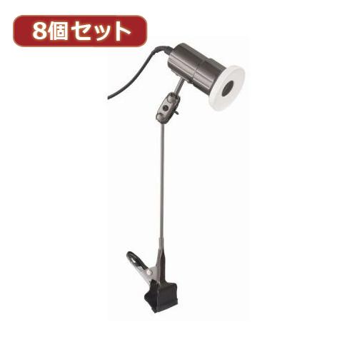 YAZAWA 【8個セット】防雨型クリップライトロングアームE26 CWX15051GMX8【送料無料】