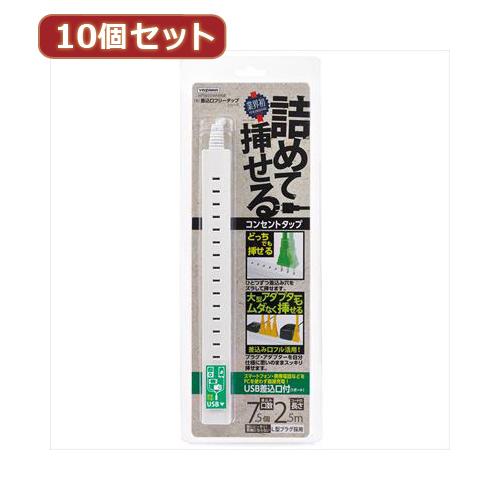 YAZAWA 【10個セット】差し込みフリータップ USB付 ホワイト 2.5m H75025WHUSBX10【送料無料】