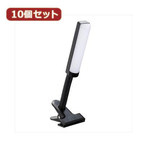 YAZAWA 【10個セット】 乾電池式LEDフレキシブルクリップライト CFLE03D07BKX10【送料無料】