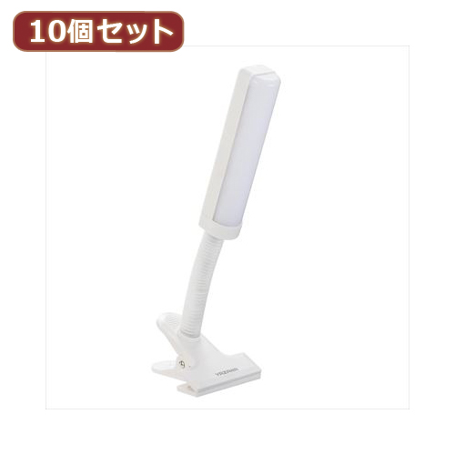 YAZAWA 【10個セット】 乾電池式LEDフレキシブルクリップライト CFLE03D07WHX10【送料無料】