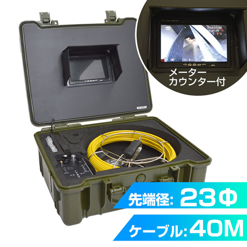 サンコー 配管用内視鏡スコープpremier40Mメーターカウンター付き CARPSCA41【送料無料】