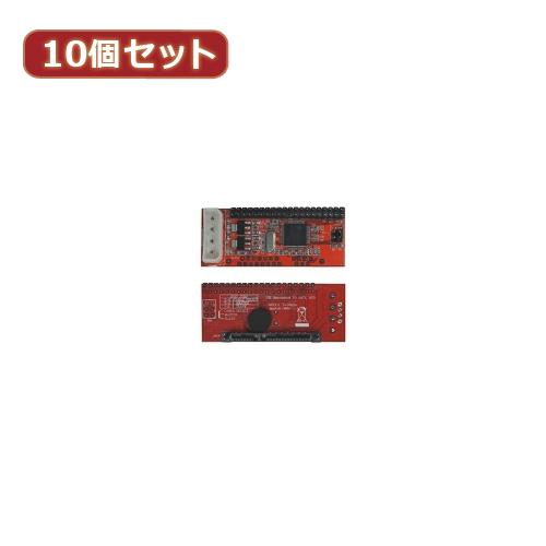 変換名人 【10個セット】 SATAドライブ接続タイプ Z型 IDE-SATAZDX10 パソコン パソコン周辺機器 変換名人【送料無料】