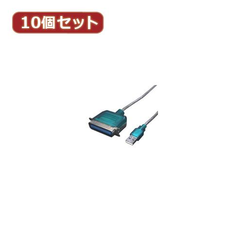 変換名人 【10個セット】 USB-パラレル(アンフェノール36ピン) USB-PL36X10 パソコン パソコン周辺機器 変換名人【送料無料】